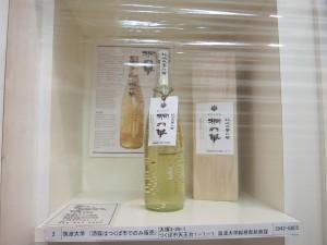 筑波大学の酒 純米吟醸「桐の華」