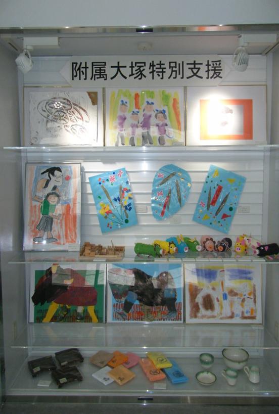 附属大塚特別支援学校児童生徒作品展示